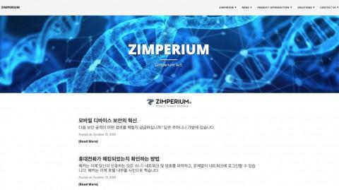 짐페리움 웹사이트는 모바일 위협의 심각성과 모바일 보안 '짐페리움' 솔루션에 대한 영상을 제공한다