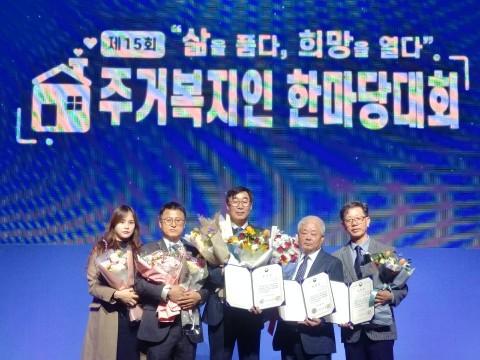 한국주거복지 사회적협동조합이 제15회 주거복지인 한마당대회서 국토교통부장관 표창을 수상했다