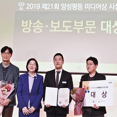 방송 부문 대상(대통령상)은 SBS 마부작침 '성폭력 보도 3부작'이 수상했다. 이정옥 여성가족부 장관(왼쪽에서 두번째)이 시상 후 수상자들과 촬영을 하고 있다