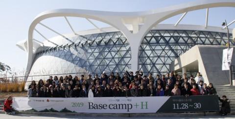 베이스캠프에 참여한 지역아동센터 종사자들이 서울 식물원을 방문하였다
