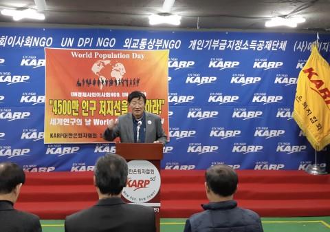 KARP대한은퇴자협회가 4500만 인구저지선을 그리자고 주장했다