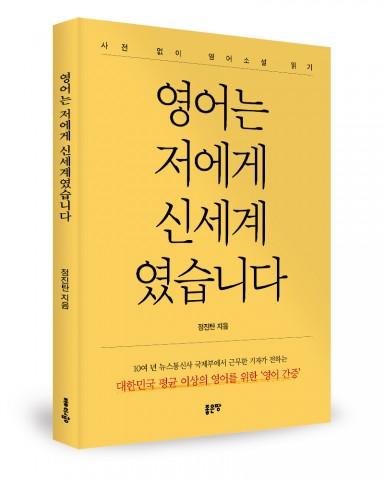 영어는 저에게 신세계였습니다, 정진탄 지음, 220쪽, 1만3500원
