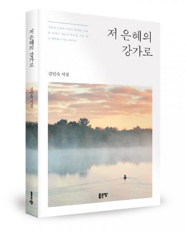 저 은혜의 강가로, 김민숙 지음, 148쪽, 1만원