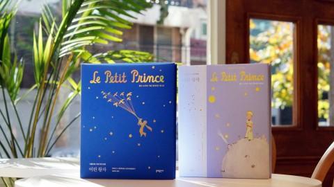 어린 왕자: 출간 70주년 기념 갈리마르 에디션, 왼쪽은 예스24 한정판으로 제작된 특별 커버, 오른쪽은 기본 커버