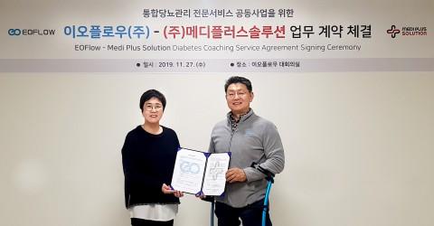 이오플로우 김재진 대표와 메디플러스솔루션 배윤정 대표가 계약 체결 후 기념촬영을 하고 있다