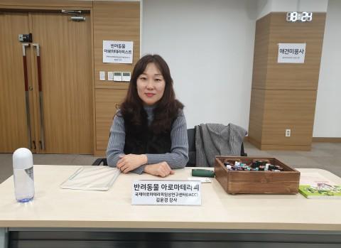 국제아로마테라피임상연구센터 김윤경 교육실장
