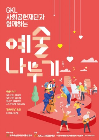 GKL사회공헌재단과 함께하는 예술나누기 포스터