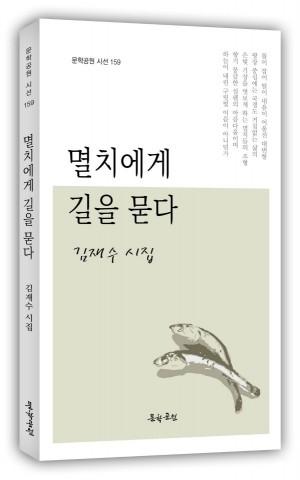김재수 시집 멸치에게 길을 묻다 표지, 160페이지, 정가 1만원