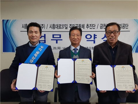 금천구시설관리공단과 시흥유통관리는 업무협약을 체결했다