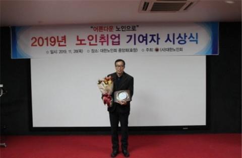 금천구시설관리공단은 2019년 취업지원센터 노인취업 기여자상을 수상했다