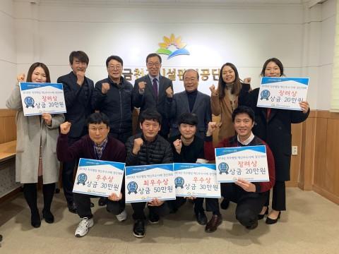 금천구시설관리공단이 적극 행정 혁신우수사례 경진대회를 개최했다