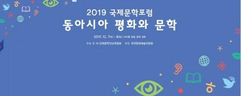 2019 국제문학포럼 동아시아 평화와 문학