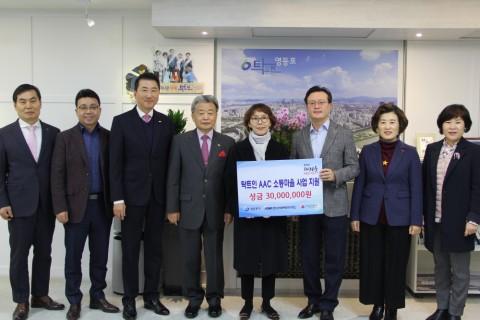 KMI한국의학연구소는 영등포구청을 방문해 탁트인 AAC 소통마을 사업 지원금을 전달했다