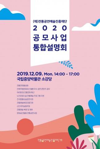 전통공연예술 통합설명회 포스터