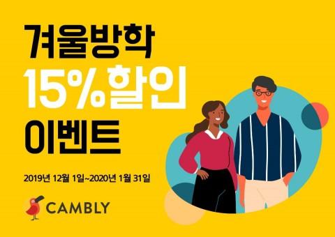 화상영어 캠블리, 겨울방학 15% 할인 이벤트