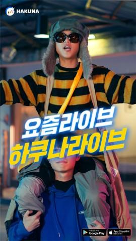 하이퍼커넥트가 하쿠나 라이브의 광고모델로 래퍼 서동현을 발탁했다