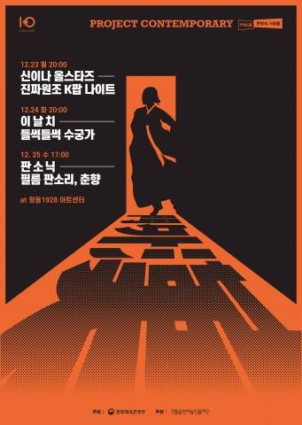 문밖의 사람들 : 門外漢 공연 포스터
