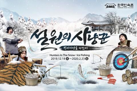 한국민속촌, 겨울맞이 빙어잡이 체험 축제 '설원의 사냥꾼' 개막