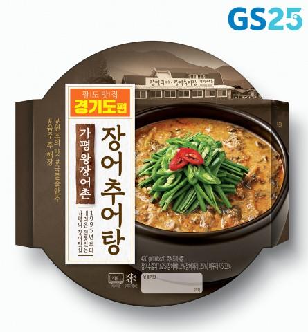GS25가 팔도 맛집 메뉴 장어추어탕을 출시했다