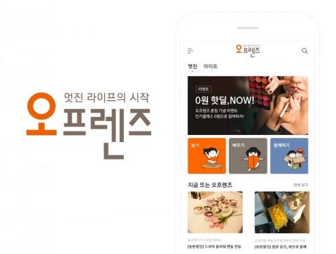 오렌지라이프가 고객들 위한 라이프 커뮤니티 플랫폼 오프렌즈를 선보였다