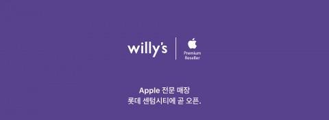 애플 프리미엄 리셀러 '윌리스', 부산 센텀시티에 Apple 전문 매장 오픈
