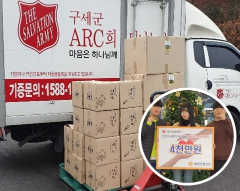 해밀생활건강이 구세군 희망나누미에 물품을 기부했다
