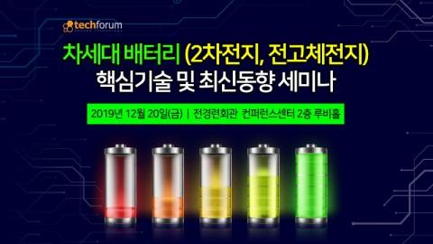 테크포럼이 개최하는 차세대 배터리(2차전지, 전고체전지) 핵심기술 및 최신동향 세미나 포스터