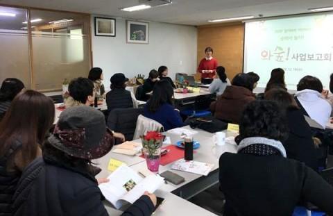 녹색교육센터는 지역아동센터 및 와숲 교사들과 함께 '2019 와숲 사업보고회'를 진행하였다