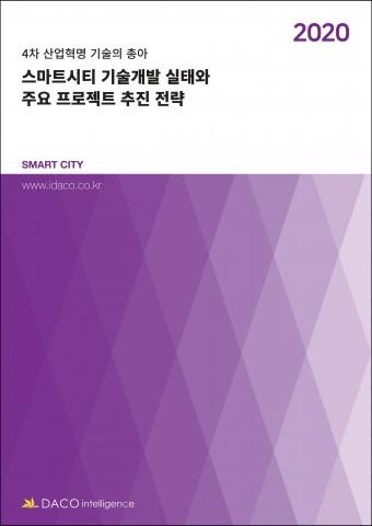 스마트시티 기술개발 실태와 주요 프로젝트 추진 전략 보고서 표지