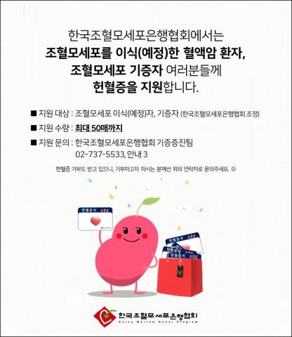 헌혈증 지원 안내