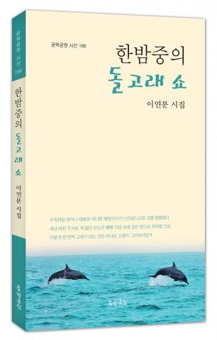 이연분 시집 '한밤중의 돌고래 쇼' 표지