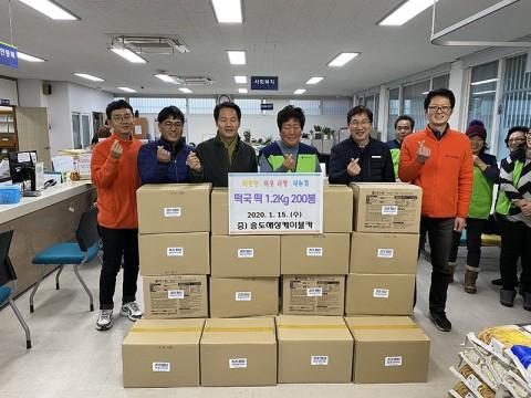 송도해상케이블카 임직원들이 2020년 아미동주민센터 설 떡국 떡 증정 행사를 갖고 기념 촬영을 하고 있다