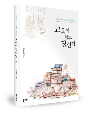 교육이 힘든 당신께, 김동환 지음, 232쪽, 1만3000원