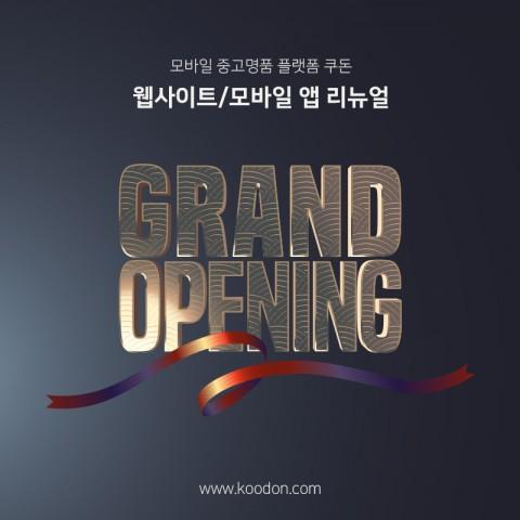쿠돈 GRAND OPENING