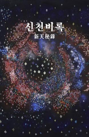 도서출판 대도대한이 출간한 새로운 언약의 시대를 열어줄 새 하늘 비밀의 서 '신천비록' 표지