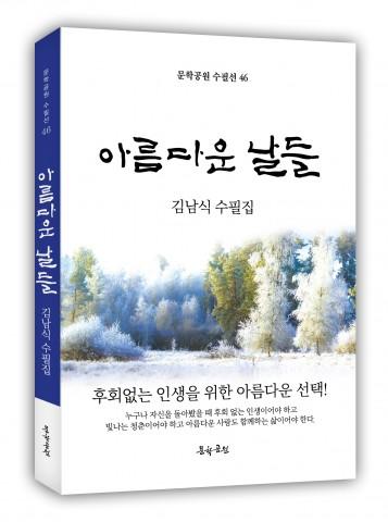 김남식 수필집 아름다운 날들 표지