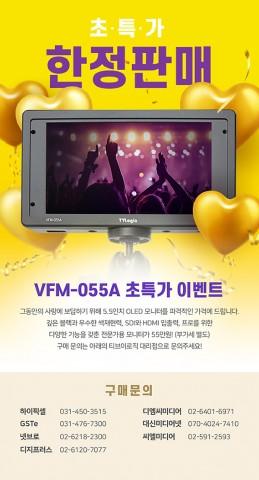 VFM-055A 초특가 이벤트 프로모션 안내