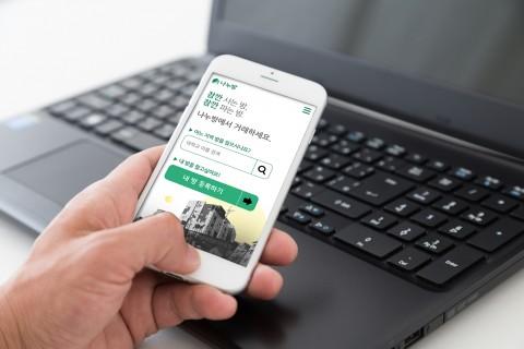 나누방 모바일버전 웹서비스 화면