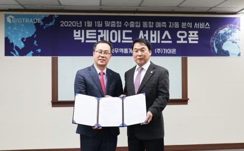 왼쪽부터 강현섭 가이온 대표와 윤이근 한국무역통계진흥원 원장이 BIG TRADE 서비스에 대해 협력키로 하고 기념촬영을 하고 있다