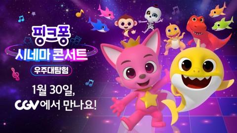 핑크퐁 시네마 콘서트 우주대탐험 영화 포스터