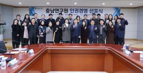 충남연구원 인권경영 선포식