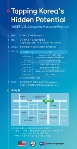 Tapping Korea's Hidden Potential 초대장