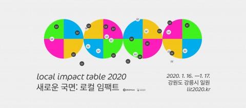로컬임팩트테이블 2020 포스터