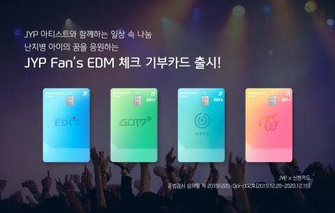 신한카드가 JYP와 함께 ESG 실천 위한 카드를 출시했다