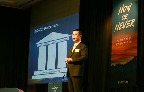오렌지라이프가 2020년 영업전략회의를 개최했다