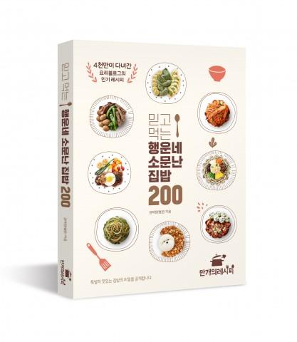 믿고 먹는 행운네 소문난 집밥 200 표지