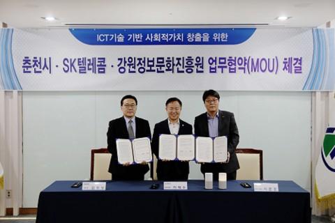 왼쪽부터 김흥성 강원정보문화진흥원장, 이재수 춘천시장, 이준호 SK텔레콤 SV추진그룹장이 'ICT 기술 기반 사회적가치 창출을 위한 업무 협약식을 갖고 기념촬영을 하고 있다