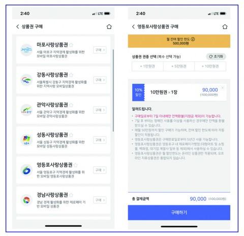 9개 은행·페이 앱 내에서 구매 및 사용이 가능한 서울사랑상품권