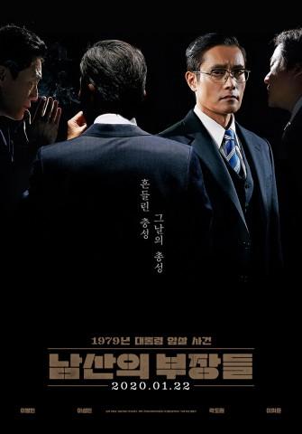 남산의 부장들 포스터