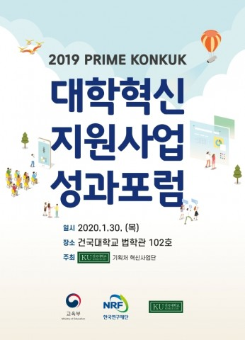 대학혁신 지원사업 성과 포럼 포스터